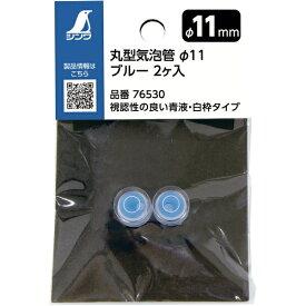 シンワ測定 Shinwa Rules シンワ 丸型気泡管 Φ11 ブルー 2個入れ 76530