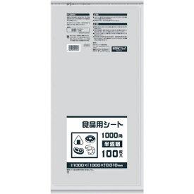 日本サニパック SANIPAK サニパック B10H 食品用シート1000角 半透明 B10H