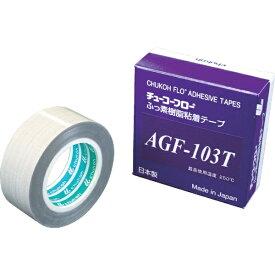 中興化成工業 CHUKOH CHEMICAL INDUSTRIES チューコーフロー 高離型フッ素樹脂粘着テープ AGF−103T 0.18t×25w×10M AGF103T-18X25