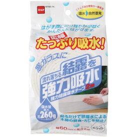 ニトムズ Nitoms ニトムズ 強力結露吸水テープ 広幅 ホワイト E1152