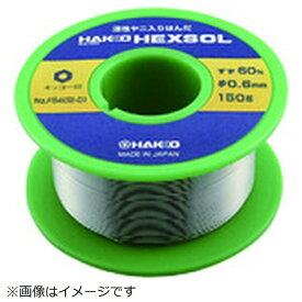 白光 HAKKO 白光 ハッコーヘクスゾール SN60 0.6mm 150g FS402-01