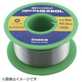 白光 HAKKO 白光 ハッコーヘクスゾール SN60 0.8mm 150g FS402-02