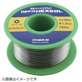 白光 HAKKO 白光 ハッコーヘクスゾール SN60 1.6mm 150g FS402-04