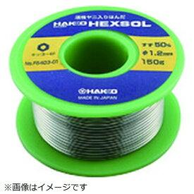 白光 HAKKO 白光 ハッコーヘクスゾール SN50 1.2mm 150g FS403-01
