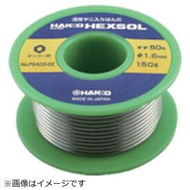 白光 HAKKO 白光 ハッコーヘクスゾール SN50 1.6mm 150g FS403-02