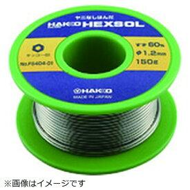 白光 HAKKO 白光 ハッコーヘクスゾール SN60 ステンレス用 150g FS404-01