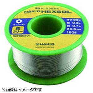白光 HAKKO 白光 ハッコーヘクスゾール 鉛フリー 0.6mm 150g FS600-01