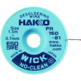 白光 HAKKO 白光 ハッコーウィックノークリーン1.5MX0.7MM FR150-81