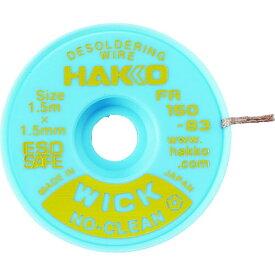 白光 HAKKO 白光 ハッコーウィックノークリーン1.5MX1.5MM FR150-83