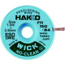 白光 HAKKO 白光 ハッコーウィックノークリーン1.5MX2.0MM FR150-84
