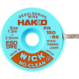 白光 HAKKO 白光 ハッコーウィックノークリーン1.5MX3.0MM FR150-86