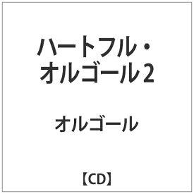 ハピネット Happinet (V.A.)/ ハートフル・オルゴール2【CD】