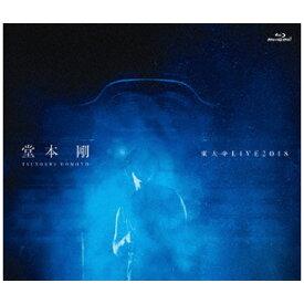 ソニーミュージックマーケティング 堂本剛/ 堂本 剛 東大寺LIVE2018【ブルーレイ】
