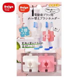ダイヤコーポレーション DAIYA CORPORATION ダイヤ 替ブラシホルダー ピンク/ホワイト 61520 ピンク/ホワイト