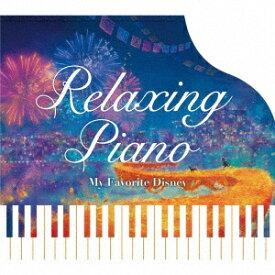 デラ Della (ヒーリング)/ リラクシング・ピアノ〜マイ・フェイバリット・ディズニー【CD】