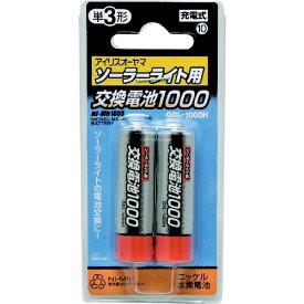 アイリスオーヤマ IRIS OHYAMA IRIS 572271ソーラーライト用交換電池 GSL-1000H