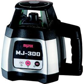 マイゾックス MYZOX マイゾックス 自動整準レーザーレベル MJ−300 MJ-300