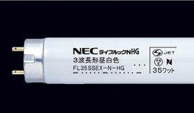 NEC エヌイーシー FL35SSEX-N-HG-LM 直管形蛍光灯 [昼白色]