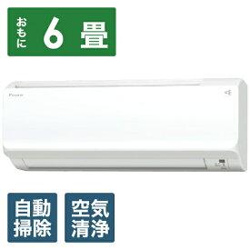 ダイキン DAIKIN AN22WCS-W エアコン 2019年 Cシリーズ ホワイト [おもに6畳用 /100V][AN22WCSW+AR22WCS]
