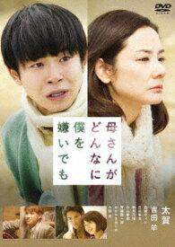 角川映画 KADOKAWA 母さんがどんなに僕を嫌いでも【DVD】
