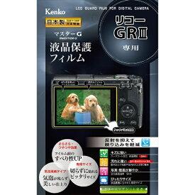 ケンコー・トキナー KenkoTokina マスターGフィルム リコーGR3用 KLPM-RGR3