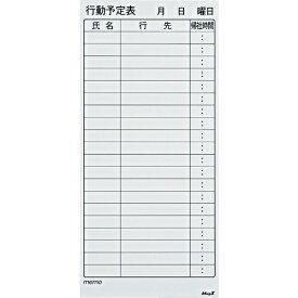 マグエックス MagX マグエックス マグネットスケジュールボードシート行動(大) MSVP-3780KJB