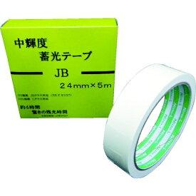日東エルマテリアル Nitto L Materials 日東エルマテ 中輝度蓄光テープ JB 24mmX5M NB-2405B