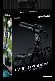 AVERMEDIA アバーメディア LIVE STREAMER MIC 133 AM133