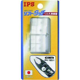 五十嵐プライヤー IPS IPS PH−165用樹脂 NO.246