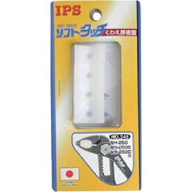 五十嵐プライヤー IPS IPS WH用樹脂 NO.248