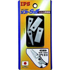 五十嵐プライヤー IPS IPS SHP−135用樹脂 NO.52