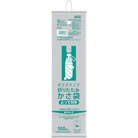 日本サニパック SANIPAK サニパック P99C 折りたたみ用かさ袋(とって付き) 100枚 P99C