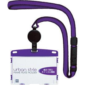 オープン工業 OPEN INDUSTRIES OP 吊り下げ名札 リール式 アーバンスタイル 名刺 1枚 紫 NU-4P-PR
