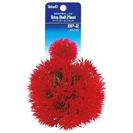 スペクトラムブランズジャパン Spectrum Brands Japan テトラ ボールプラント BP−2