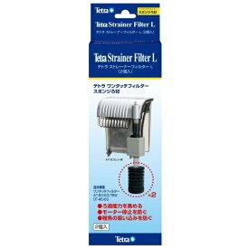 スペクトラムブランズジャパン Spectrum Brands Japan テトラ ストレーナーフィルターL 2個入