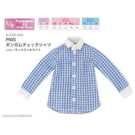 アゾンインターナショナル AZONE INTERNATIONAL 1/6 ピュアニーモ XS ドールサイズ コスチューム PNXS ギンガムチェックシャツ サックス×ホワイト