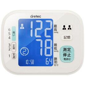 ドリテック dretec 上腕式血圧計[BM202WT]
