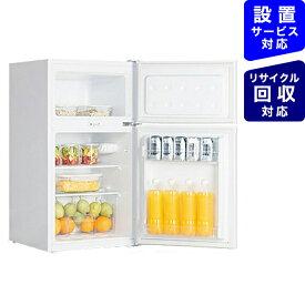 エスケイジャパン SKJapan 《基本設置料金セット》SR-A90-W 冷蔵庫 [2ドア /右開きタイプ /85L][冷蔵庫 小型 一人暮らし SRA90]【zero_emi】