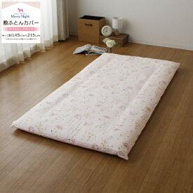 小栗 【敷布団カバー】ニューシーズン ダブルロングサイズ(綿100%/145×215cm/ピンク)
