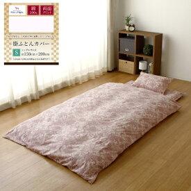 小栗 【掛ふとんカバー】アラベスク シングルサイズ(綿100%/150×200cm/ピンク)【日本製】