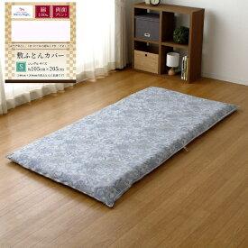 小栗 OGURI 【敷布団カバー】アラベスク シングルサイズ(綿100%/105×205cm/サックス)【日本製】