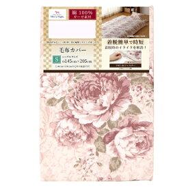 小栗 OGURI 【毛布カバー】ソナタ シングルサイズ(綿100%/145×205cm/ピンク)【日本製】