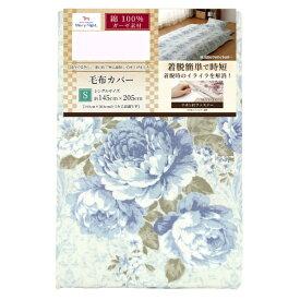 小栗 OGURI 【毛布カバー】ソナタ シングルサイズ(綿100%/145×205cm/サックス)【日本製】
