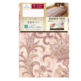 小栗 OGURI 【毛布カバー】アラベスク シングルサイズ(綿100%/145×205cm/ピンク)【日本製】
