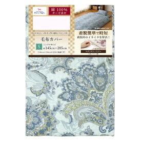 小栗 OGURI 【毛布カバー】アラベスク シングルサイズ(綿100%/145×205cm/サックス)【日本製】