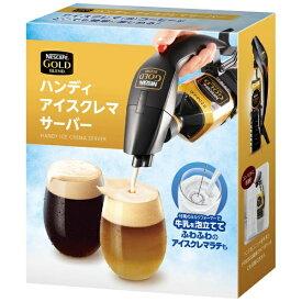 ネスレ日本 Nestle ネスカフェゴールドブレンド ハンディアイスクレマサーバー NGB-HICS02 NGB-HICS02