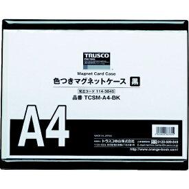 トラスコ中山 TRUSCO 色つきマグネットケース A4 黒 TCSM-A4-BK