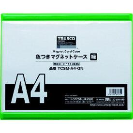 トラスコ中山 TRUSCO 色つきマグネットケース A4 緑 TCSM-A4-GN