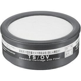 重松製作所 SHIGEMATSU WORKS シゲマツ TW用吸収缶 有機ガス用 TS/OV