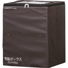 グリーンライフ GREEN LIFE 折りたたみソフト宅配ボックス(簡易設置タイプ) Receibo(レシーボ) ブラウン TRO-3452(BR)